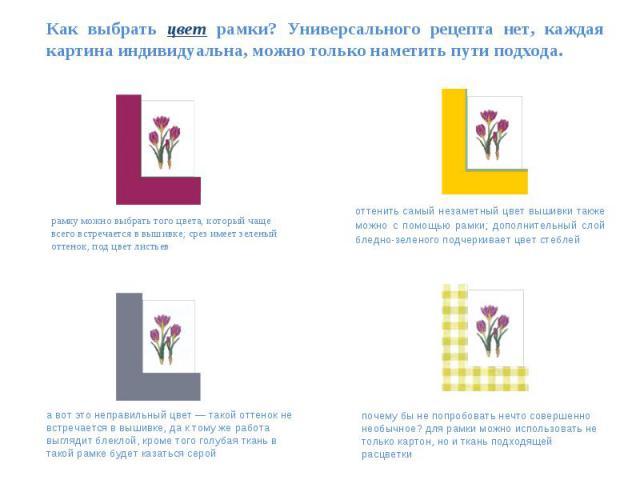 Как выбрать цвет рамки? Универсального рецепта нет, каждая картина индивидуальна, можно только наметить пути подхода. рамку можно выбрать того цвета, который чаще всего встречается в вышивке; срез имеет зеленый оттенок, под цвет листьева вот это неп…
