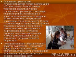 Основными ориентирами совершенствования системы образования в России стали всё в