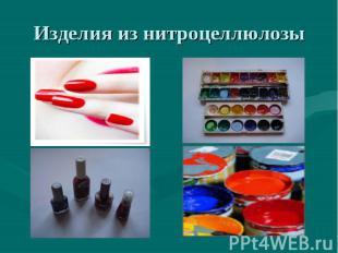 Изделия из нитроцеллюлозы