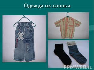Одежда из хлопка