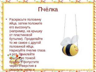 Пчёлка Раскрасьте половину яйца, затем положите его высохнуть (например, на крыш