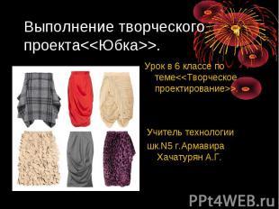 Проект 6 класса юбка
