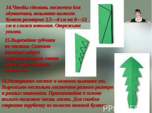 14.Чтобы сделать листочки для одуванчика, возьмите полоски бумаги размером 3,5—4