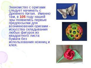 Знакомство с оригами следует начинать с Древнего Китая. Именно там, в 105 году н