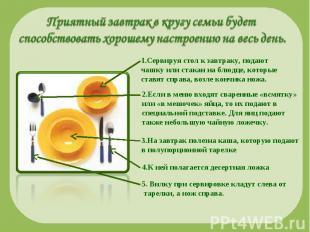 1.Сервируя стол к завтраку, подают чашку или стакан на блюдце, которые ставят сп