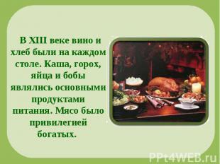 В XIII веке вино и хлеб были на каждом столе. Каша, горох, яйца и бобы являлись