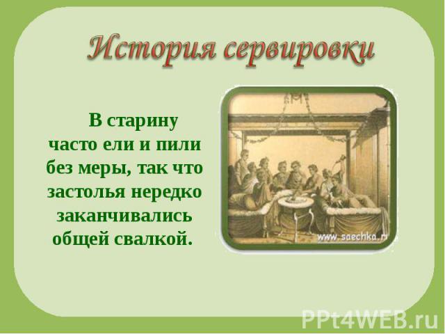 В старину часто ели и пили без меры, так что застолья нередко заканчивались общей свалкой.
