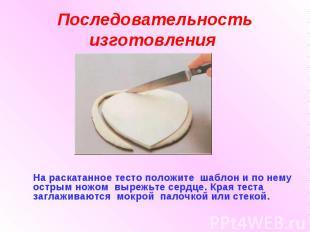Последовательность изготовления На раскатанное тесто положите шаблон и по нему о