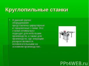 Круглопильные станки В данной группе оборудования представлены циркулярные и тор