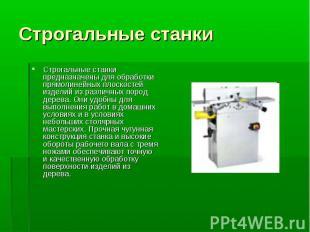 Строгальные станки Строгальные станки предназначены для обработки прямолинейных