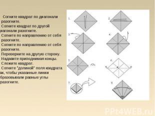 Согните квадрат по диагонали и разогните.2. Согните квадрат по другой диагонали
