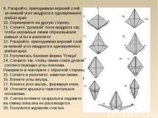 9. Раскройте, приподнимая верхний слой за нижний угол квадрата и одновременно вг