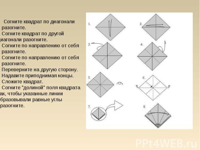 Согните квадрат по диагонали и разогните.2. Согните квадрат по другой диагонали разогните.3. Cогните по направлению от себя и разогните.4. Cогните по направлению от себя и разогните.5. Переверните на другую сторону. 6. Надавите приподнимая концы.7. …
