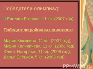Победители олимпиад: Евгения Егорова, 11 кл. (2007 год)Победители районных выста