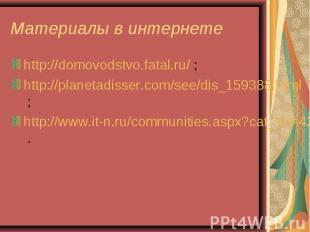Материалы в интернете http://domovodstvo.fatal.ru/ ;http://planetadisser.com/see