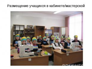 Размещение учащихся в кабинете/мастерской