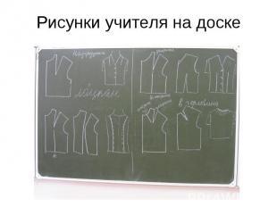 Рисунки учителя на доске