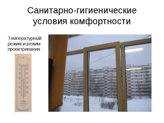 Санитарно-гигиенические условия комфортности Температурный режим и режим проветривания