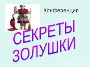 Конференция СЕКРЕТЫЗОЛУШКИ