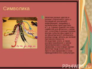 Символика Фенечки разных цветов и разных узоров могут дать о носящем их различну