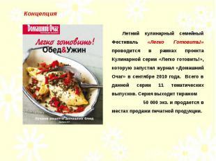 Концепция Летний кулинарный семейный Фестиваль «Легко Готовить!» проводится в ра
