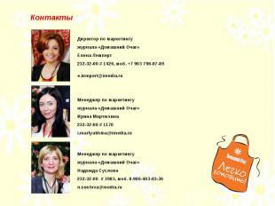 Контакты Директор по маркетингу журнала «Домашний Очаг» Елена Лемперт232-32-00 #