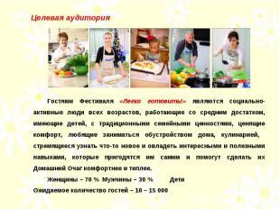 Целевая аудитория Гостями Фестиваля «Легко готовить!» являются социально-активны