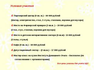 Условия участия & Партнерский шатер (9 кв. м.) – 60 000 рублей(Шатер, электричес
