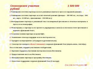 Спонсорское участие 1 500 000 рублей & Размещение логотипа партнера на всех рекл