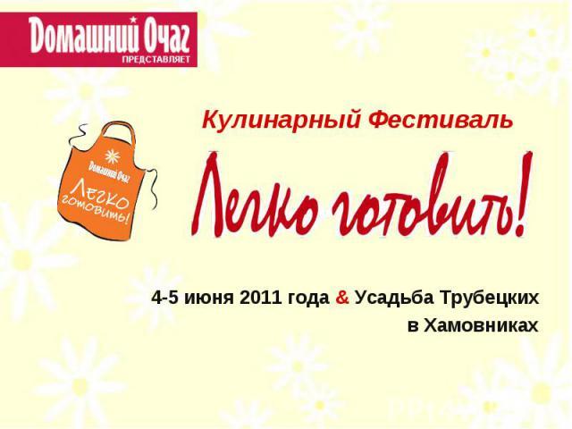 Кулинарный Фестиваль 4-5 июня 2011 года & Усадьба Трубецких в Хамовниках