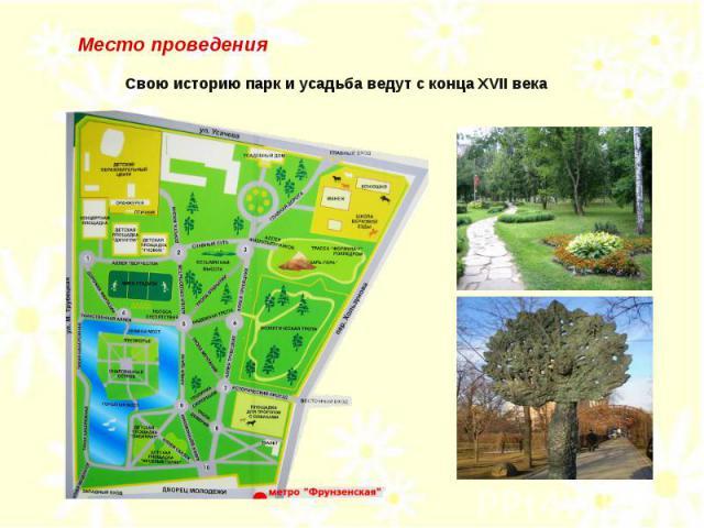 Место проведения Свою историю парк и усадьба ведут с конца XVII века