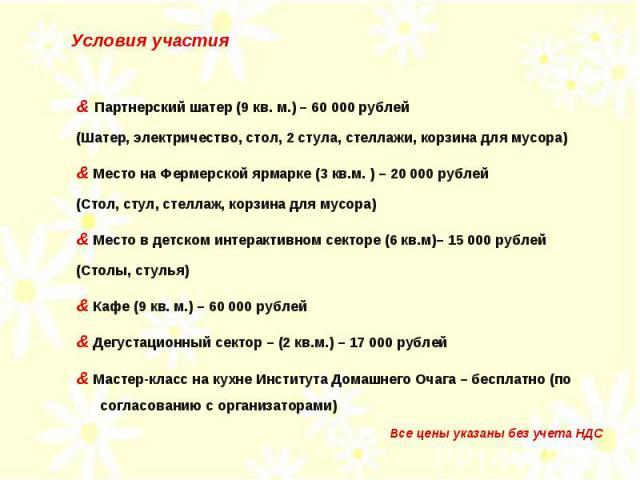 Условия участия & Партнерский шатер (9 кв. м.) – 60 000 рублей(Шатер, электричество, стол, 2 стула, стеллажи, корзина для мусора)& Место на Фермерской ярмарке (3 кв.м. ) – 20 000 рублей(Стол, стул, стеллаж, корзина для мусора)& Место в детском интер…