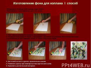 Изготовление фона для коллажа I способ Материалы: обойный клей, краски, вода, бу