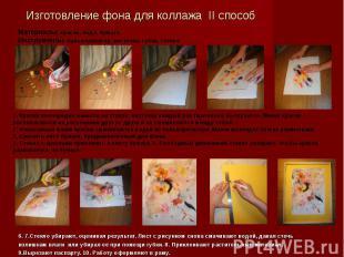 Изготовление фона для коллажа II способ Материалы: краски, вода, бумага. Инструм