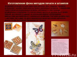 Изготовление фона методом печати и штампов Штампами пользуются для нанесения рис