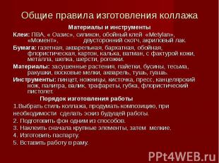 Общие правила изготовления коллажа Материалы и инструментыКлеи: ПВА, « Оазис», с