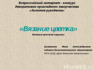 Всероссийский интернет - конкурс декоративно-прикладного творчества «Золотое рук