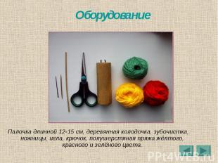 Оборудование Палочка длинной 12-15 см, деревянная колодочка, зубочистка, ножницы