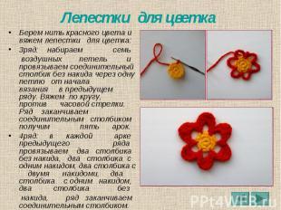 Лепестки для цветка Берем нить красного цвета и вяжем лепестки для цветка: 3ряд: