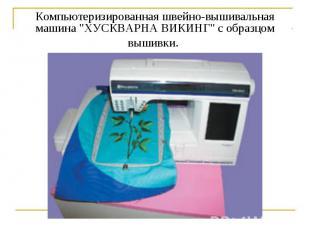 """Компьютеризированная швейно-вышивальная машина """"ХУСКВАРНА ВИКИНГ"""" с образцом выш"""