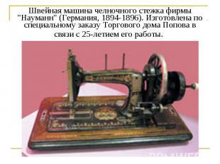 """Швейная машина челночного стежка фирмы """"Науманн"""" (Германия, 1894-1896). Изготовл"""