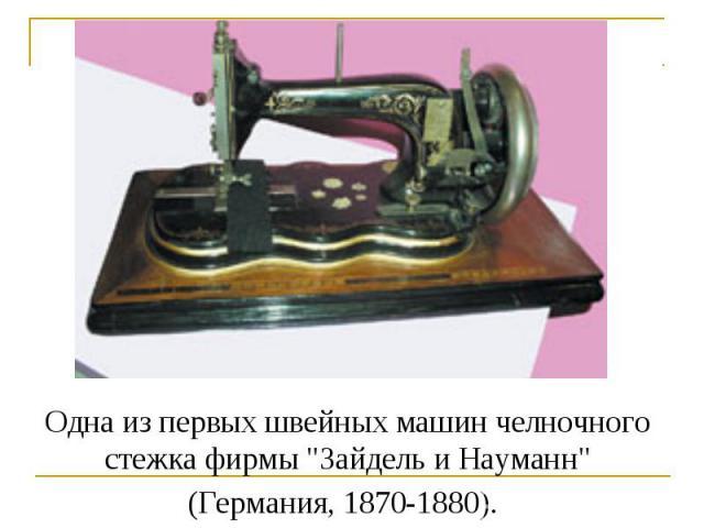 Одна из первых швейных машин челночного стежка фирмы