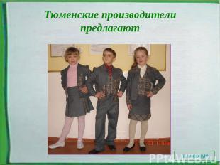 Тюменские производители предлагают