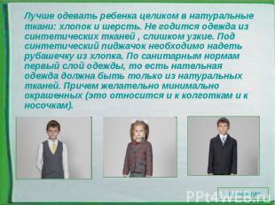Лучше одевать ребенка целиком в натуральные ткани: хлопок и шерсть. Не годится о