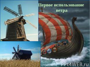 Первое использование ветра