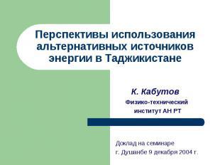 Перспективы использования альтернативных источников энергии в Таджикистане К. Ка