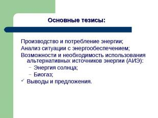 Основные тезисы: Производство и потребление энергии;Анализ ситуации с энергообес