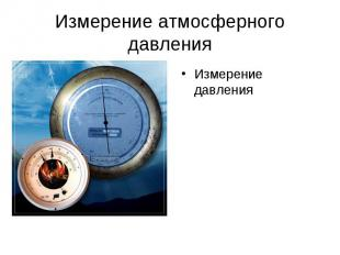 Измерение атмосферного давления Измерение давления