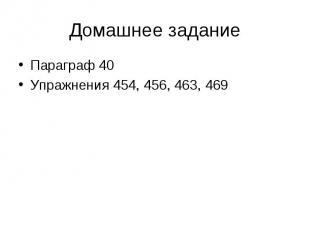 Домашнее задание Параграф 40Упражнения 454, 456, 463, 469