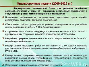 Краткосрочные задачи (2009-2015 гг.) Формирование технической базы для решения п